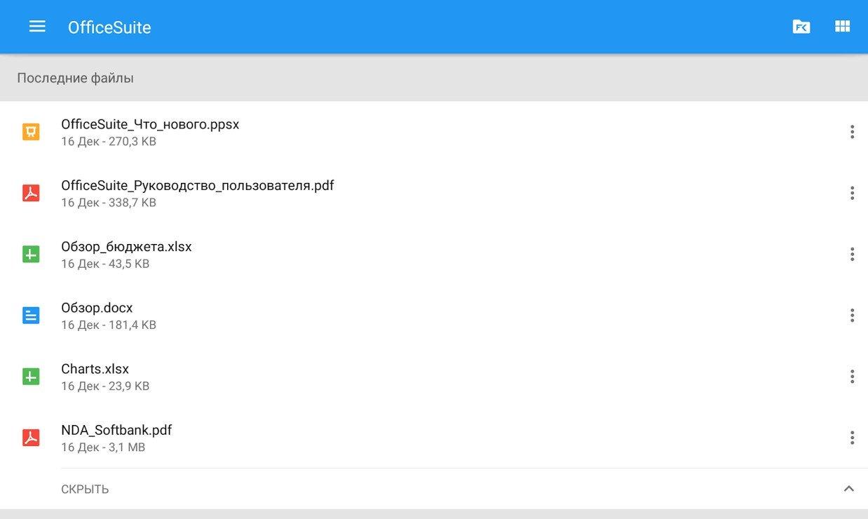 Скачать Officesuite Pro 7 На Андроид