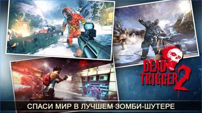 Dead trigger 2 мод скачать на андроид