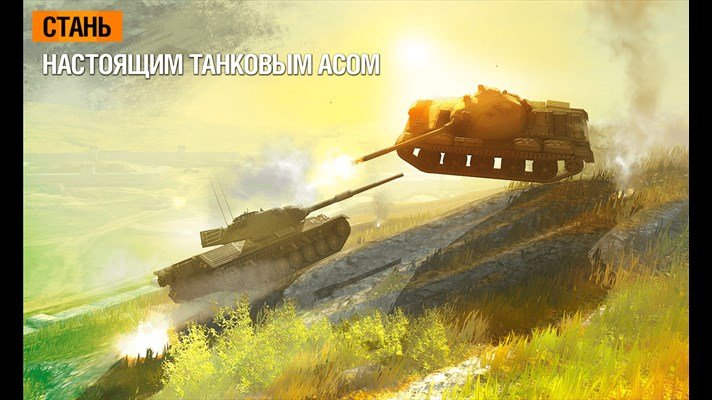 Скачать World of Tanks Blitz на андроид
