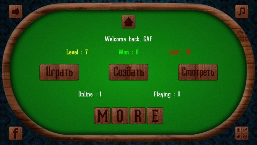 Скачать бесплатно игру деберц на андроид
